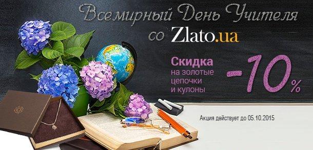 Скидка на День учителя