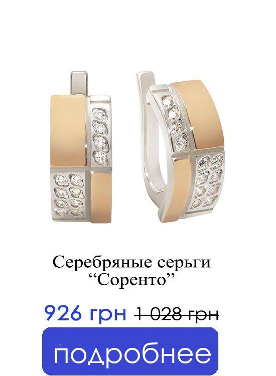 Серебряные сережки с золотыми вставками