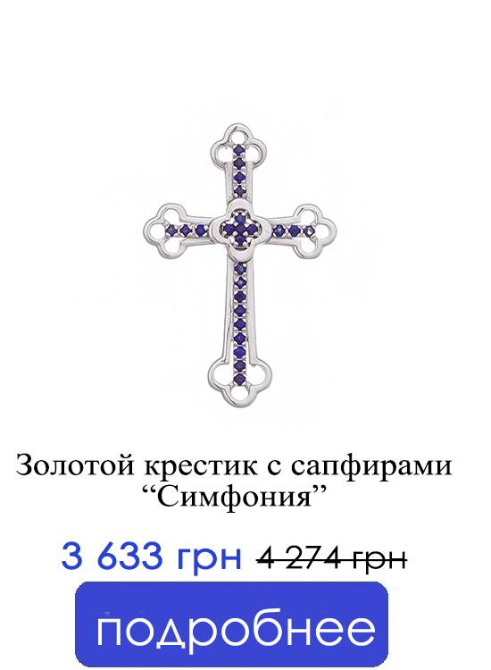 Золотой крестик с сапфирами