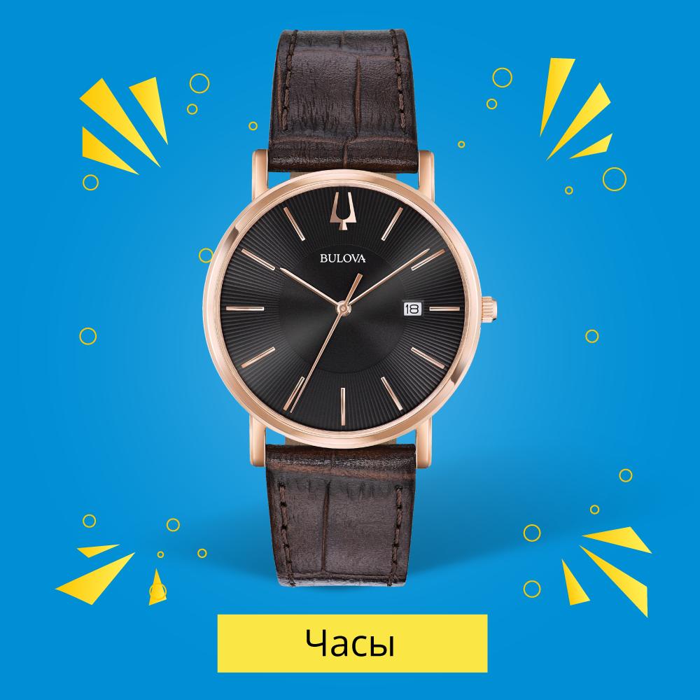 Мужские наручные часы - выбрать подарок мужчине на 14 октября в Zlato.ua