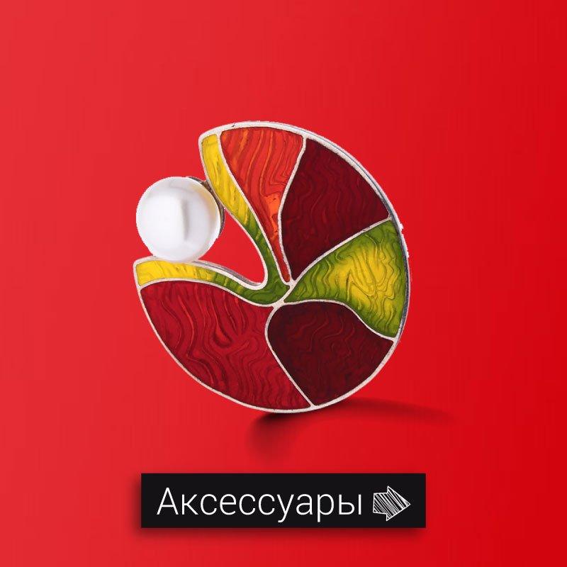 SALE коктейль - скидки на булавки, броши и значки в Zlato.ua