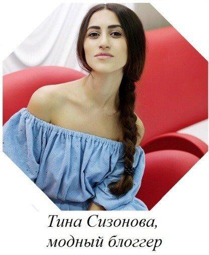 Тина Сизонова - модный блоггер