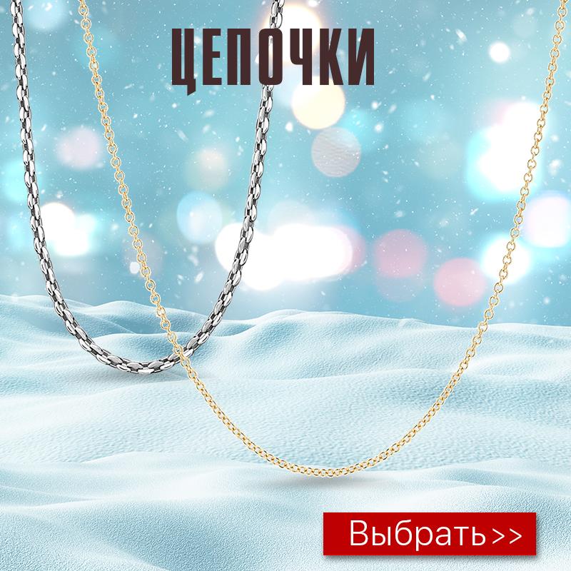 Финальная распродажа в Zlato.ua - все цепочки и шнурки со скидкой до -60%