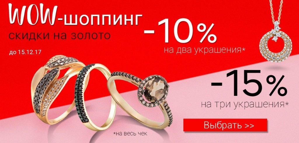 WOW-шоппинг в Zlato.ua - скидки до -15% на золотые украшения