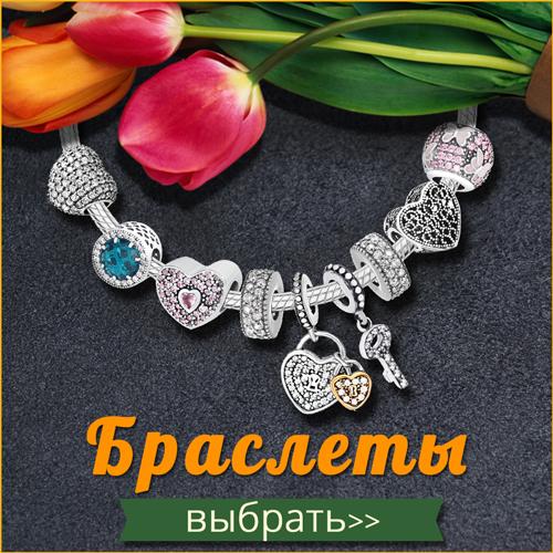 Скидка до -60% на серебряные и золотые браслеты и браслеты для шармов