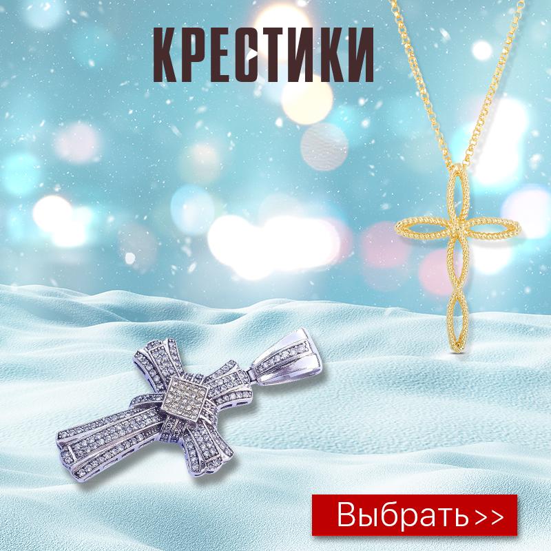 Финальная распродажа в Zlato.ua - все крестики и ладанки со скидкой до -60%