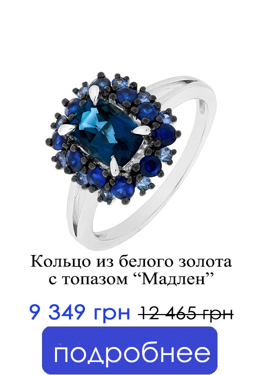 Золотое кольцо Мадлен