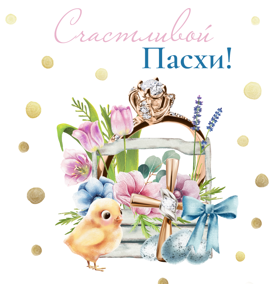 Zlato.ua поздравляет всех с Пасхой!