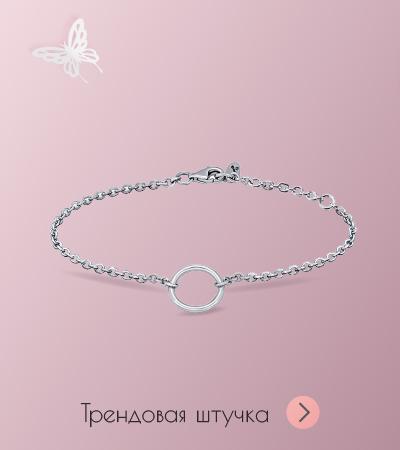 Серебряный браслет в подарок сестре на 8 марта