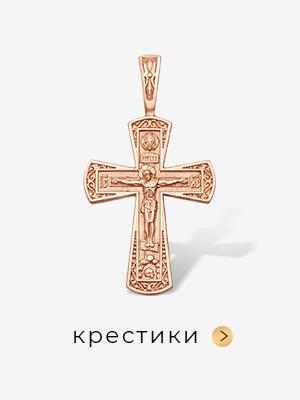 Нательные ювелирные крестики в магазине Zlato.ua в ТЦ Silver Breeze (Киев)