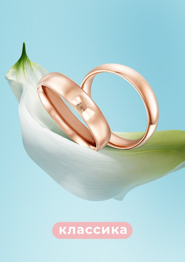 классические обручальные кольца злато юа