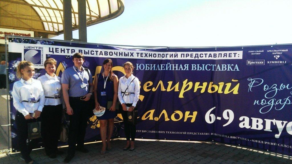 """Команда Zlato.UA на выставке """"Ювелирный Салон"""""""