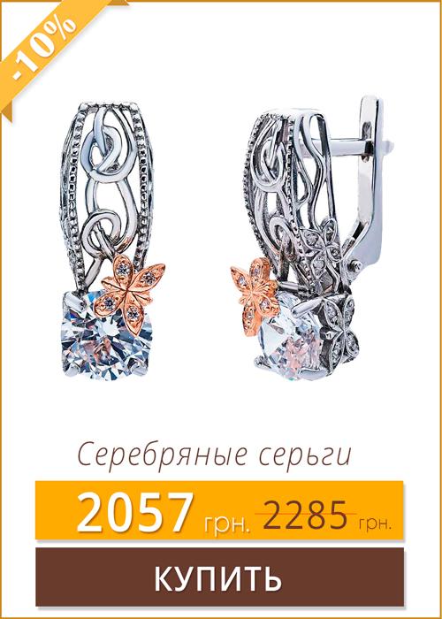 sergi-serebro-s-zolotom-t430706s-sale.jpg