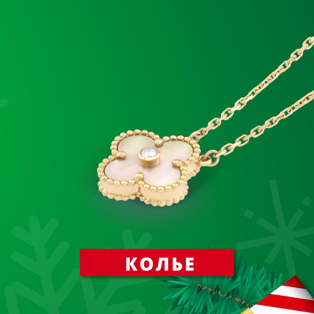 Рождественская распродажа в Zlato.ua - скидки до 50% на золотые колье