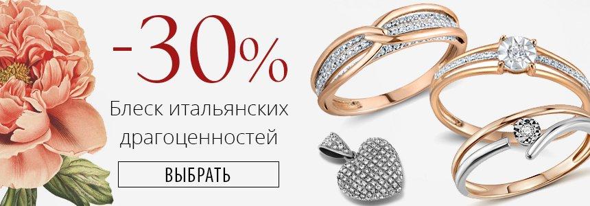 Итальянские украшения с бриллиантами - купить выгодно со скидкой -30% в Zlato.ua
