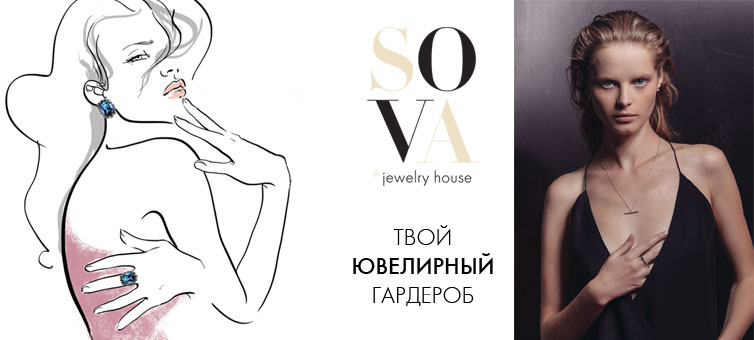 Ювелирный бренд SOVA