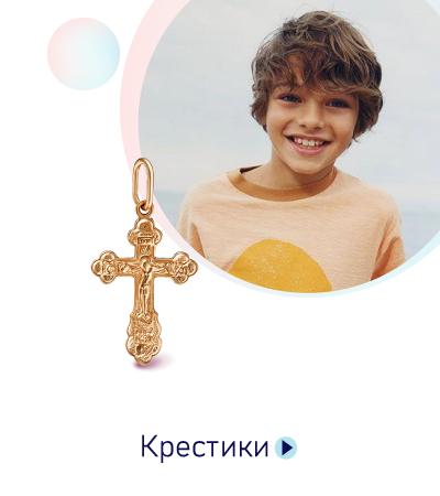 Детские крестики в Злато юа