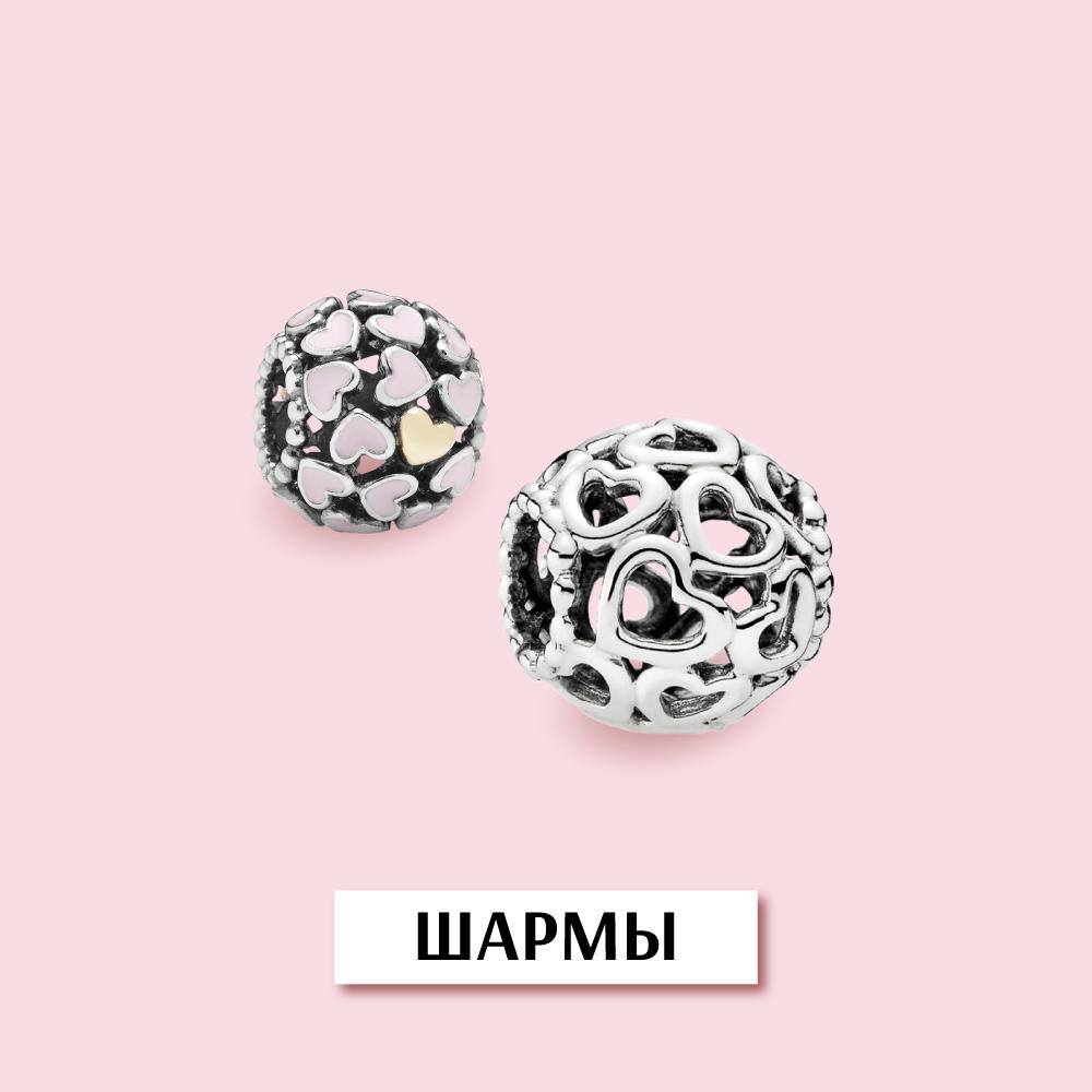 Золотые и серебряные шармы (бусины) со скидкой 22% в день рождения Zlato.ua!