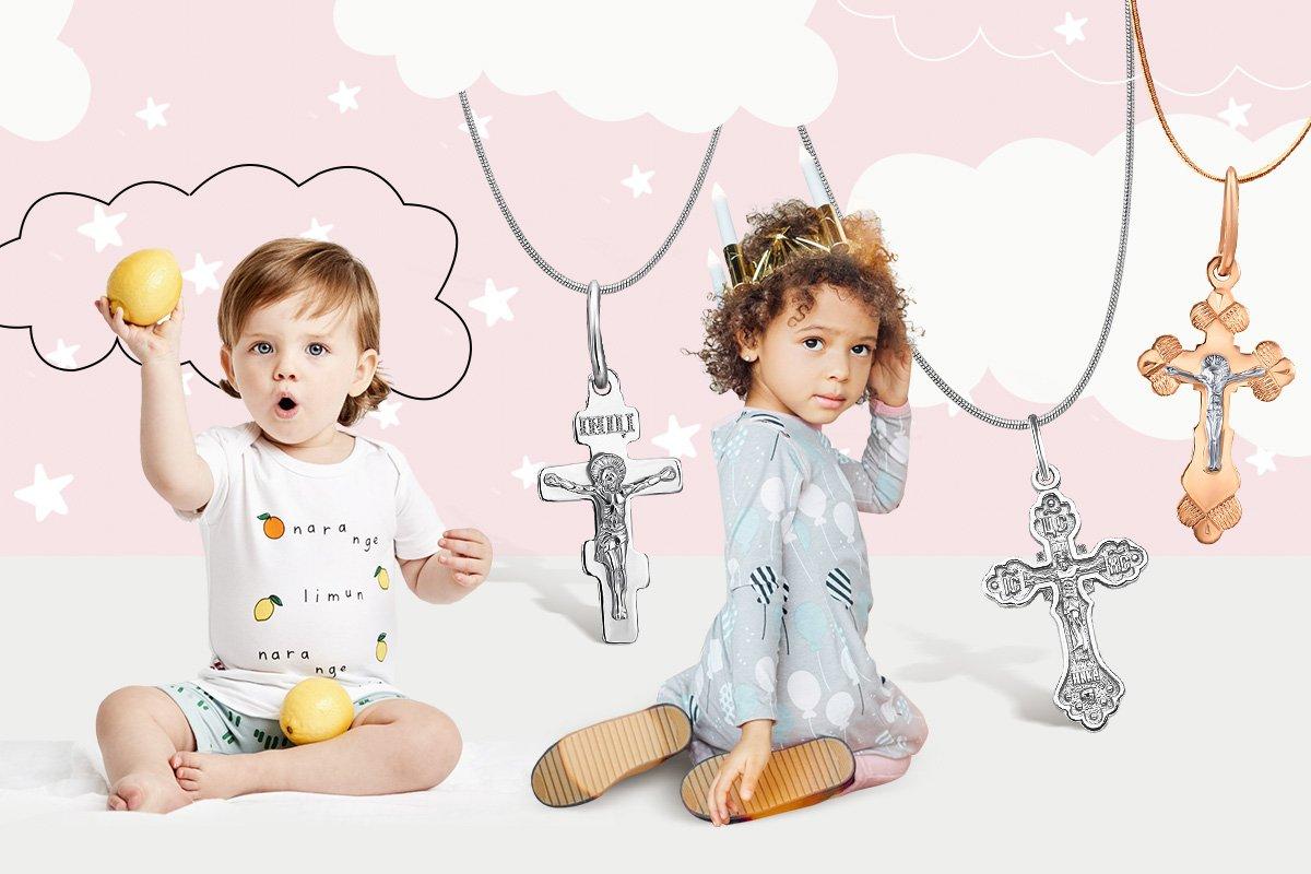 ювелирные крестики для детей