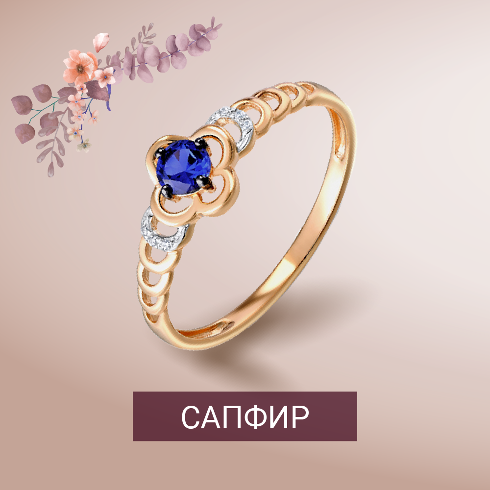 Помолвочные кольца с сапфирами в Zlato.ua