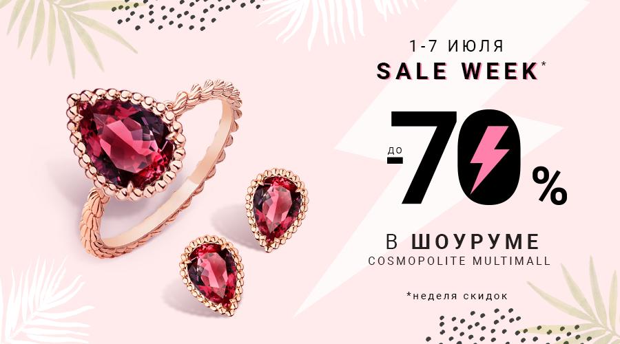 Скидки до 70% на SALE week в шоуруме Zlato.ua