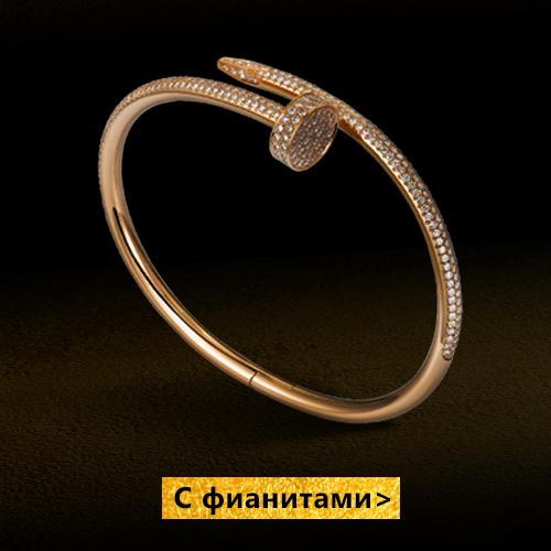 Золотые браслеты с фианитами со скидкой до 30% на Black Friday в Zlato.ua