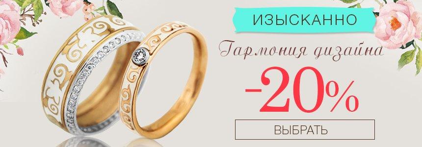 Изысканные золотые обручальные кольца - купить со скидкой 20% в Zlato.ua