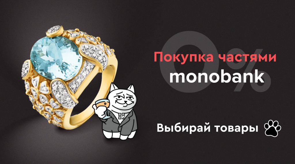 Украшения в кредит без комиссии от Монобанк в Злато.юа