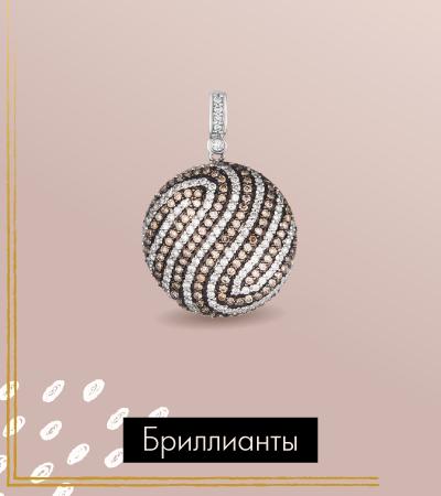 Cкидки до 70% на украшения с бриллиантами