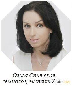 Ольга Спитская - ювелирный эксперт