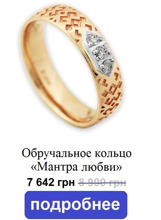 Золотое кольцо Виола