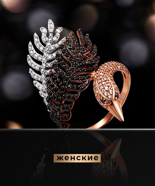 Скидки на женские кольца в Злато юа