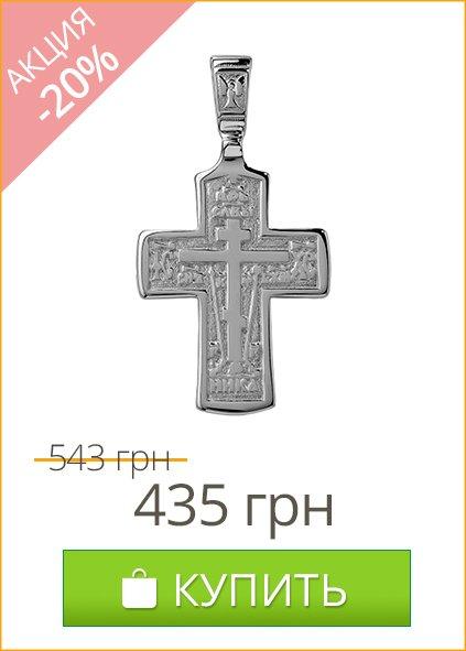 Серебряный мужской крестик Идейность - купить со скидкой 20% в Zlato.ua