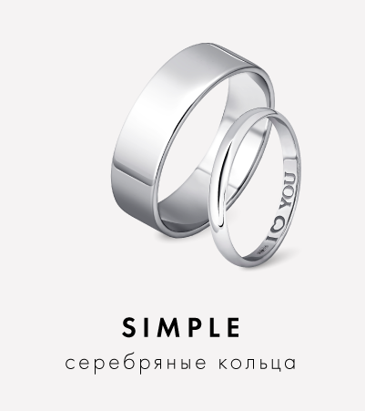 Обручальные кольца в серебре