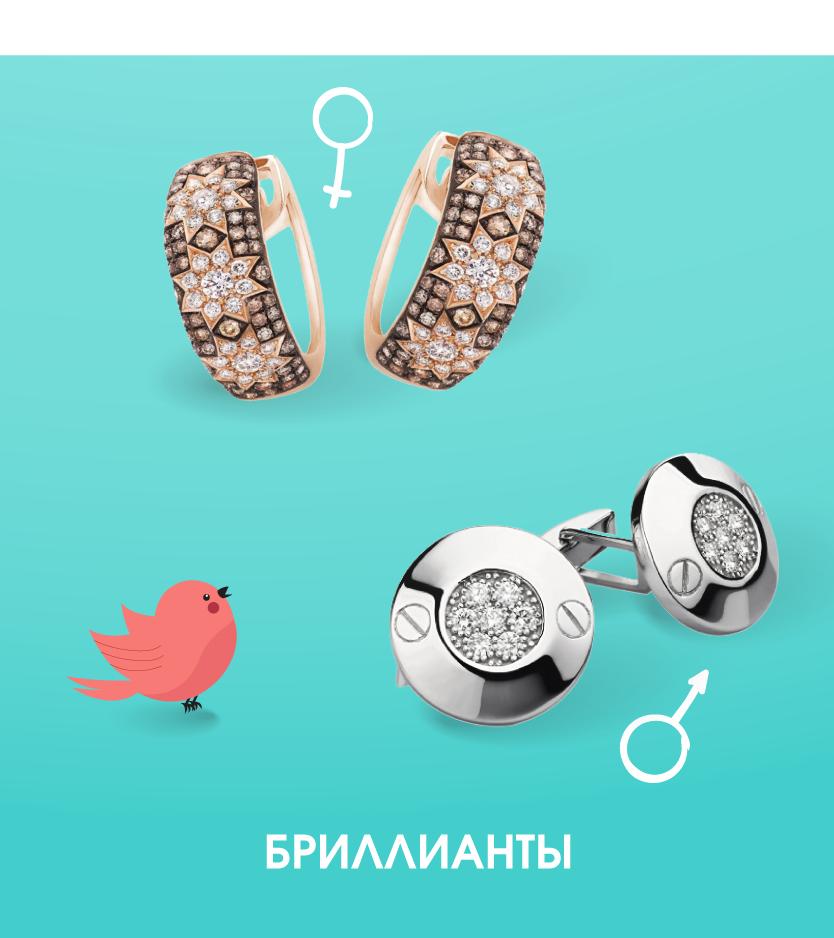 Женские и мужские украшения с бриллиантами