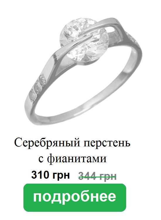 Серебряный перстень Пектораль