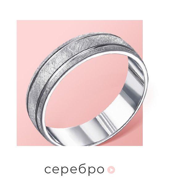 серебряные обручальные кольца злато юа