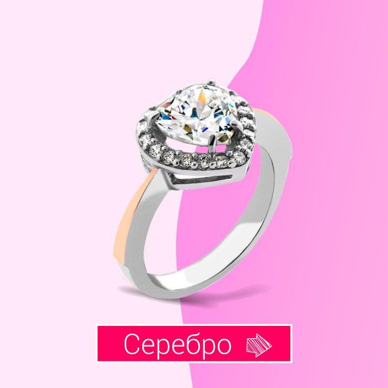 Happy SALE - скидки до -35% на серебряные украшения в Zlato.ua