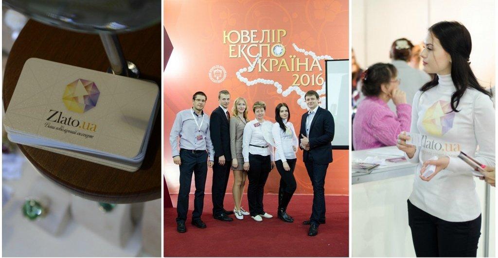 команда Zlato на Ювелир Экспо Украина 2016