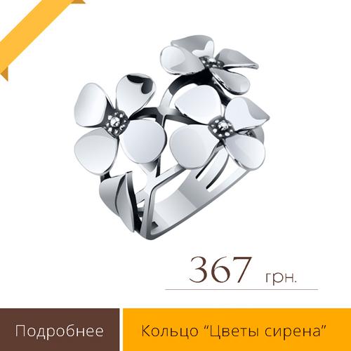 kolco-cvety-sireni.jpg
