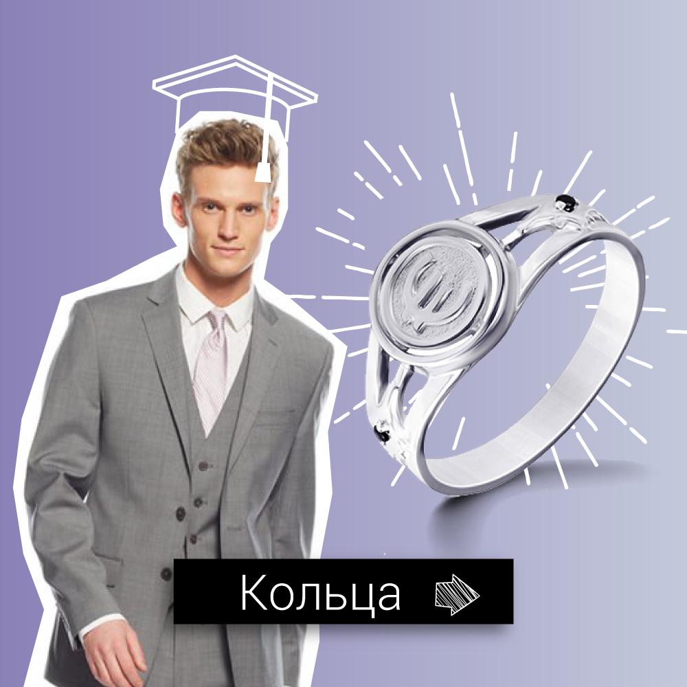 Стильные и недорогие кольца для парня в подарок на выпускной 2018 в Zlato.ua