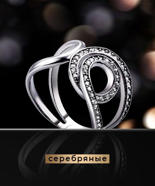 Скидки на серебряные кольца в Злато юа