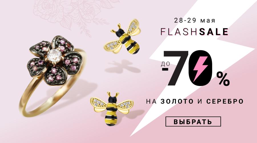 Распродажа ювелирных украшений в Zlato.ua