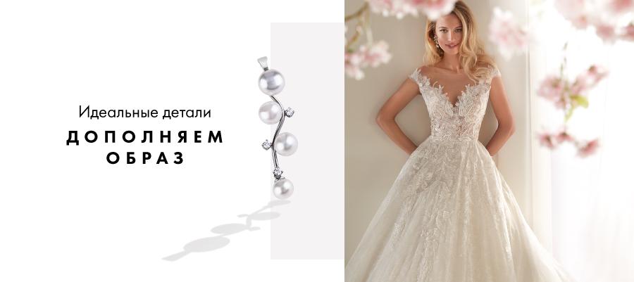 Кулоны, колье и браслеты в свадебной коллекции украшений