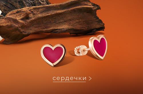 zlatoua_landing_autumn_jewelry_trendbook_2019_50_ottenkov_oseni_8.png