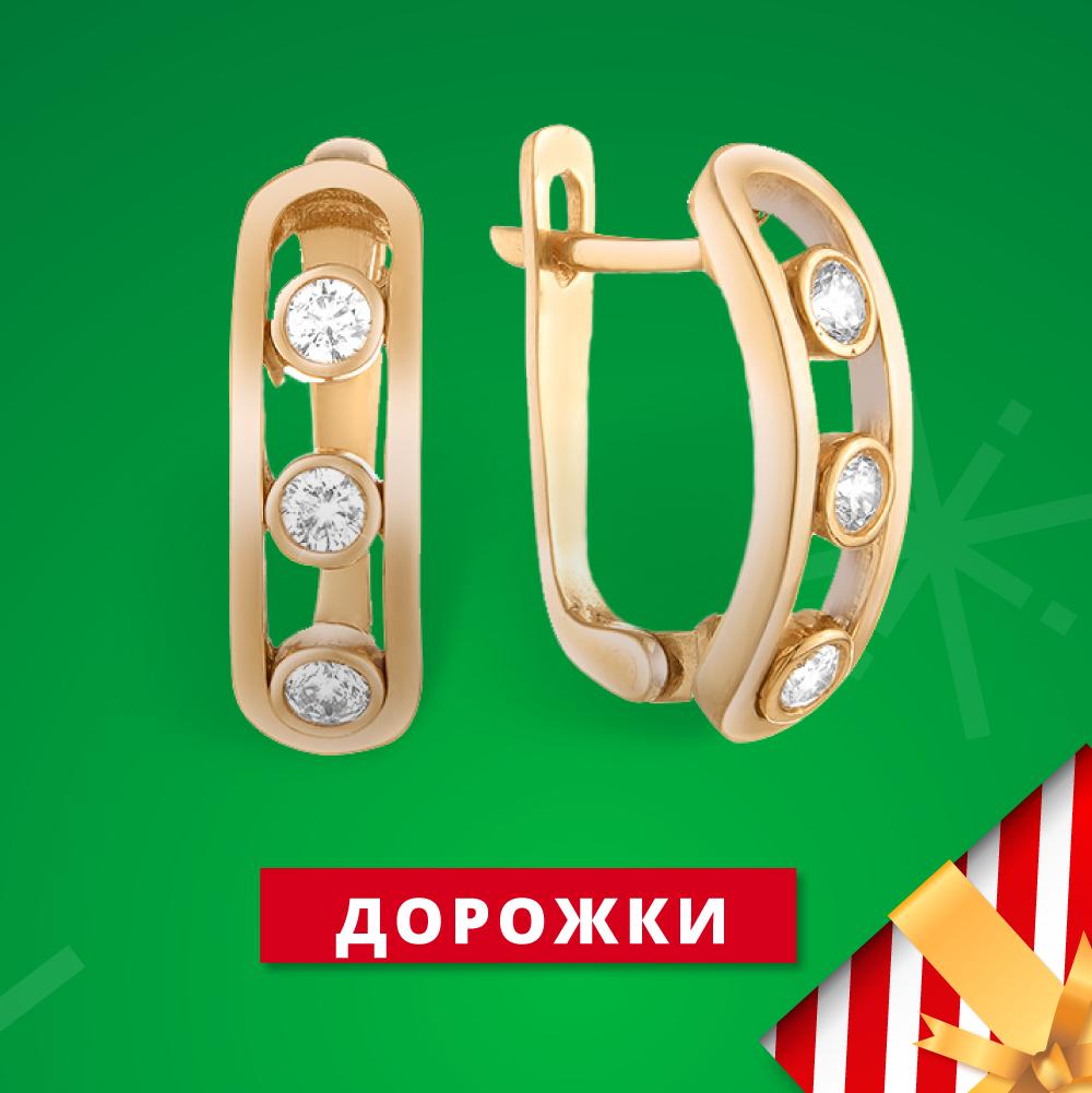 Рождественская распродажа в Zlato.ua - скидки до 50% на украшения в стиле Дорожки