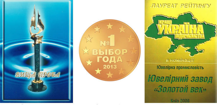Золотой век: выбор года №1