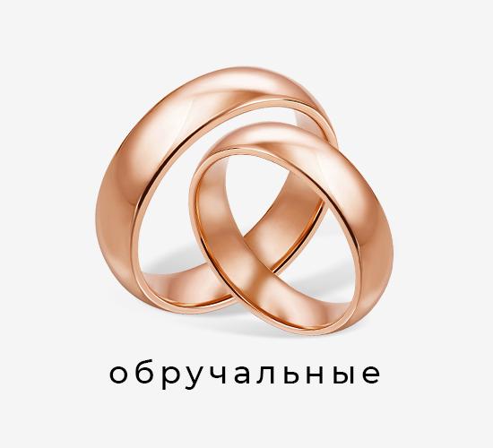 Обручальные кольца в Zlato.ua
