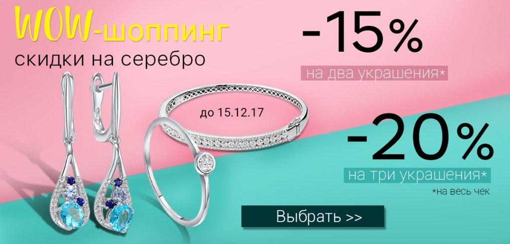 WOW-шоппинг в Zlato.ua - скидки до -20% на серебряные украшения