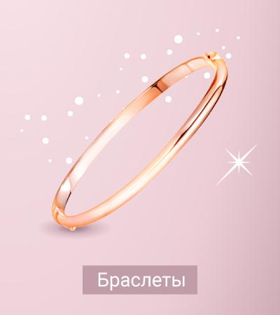 Получи скидку 7% на золотые и серебряные браслеты в Zlato.ua в свой день рождения